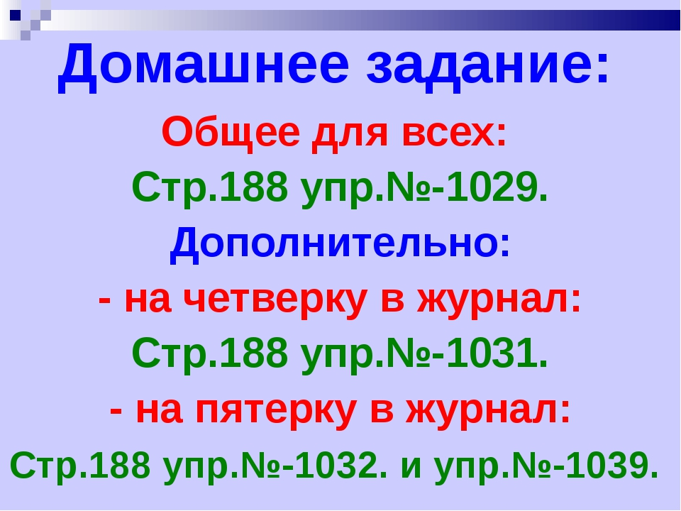 Домашнее задание: Общее для всех: Стр.188 упр.№-1029. Дополнительно: - на чет...