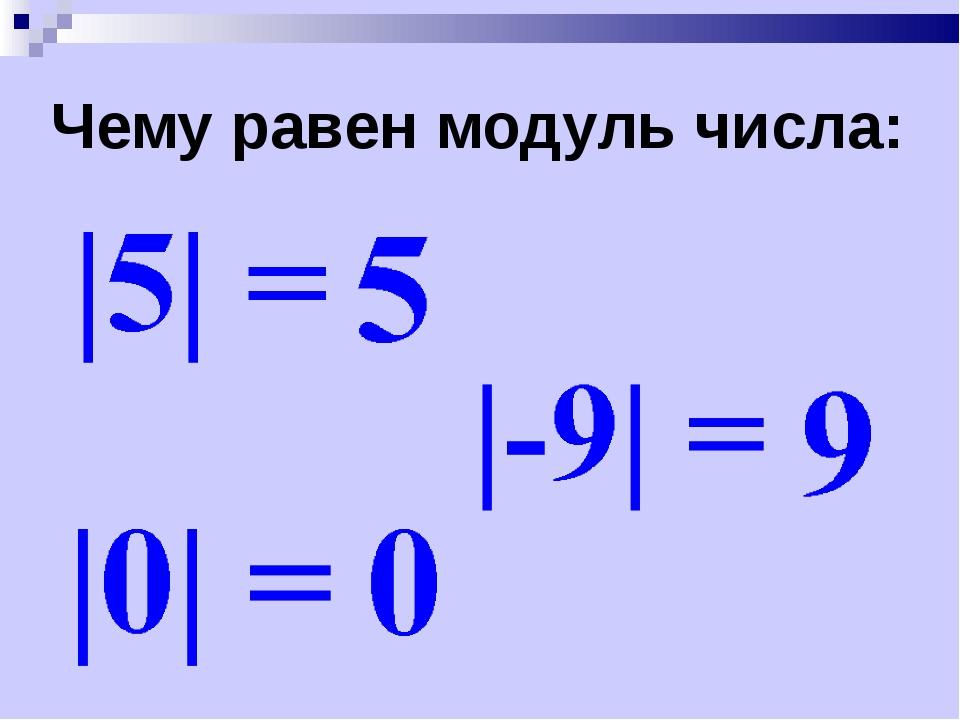 Чему равен модуль числа: