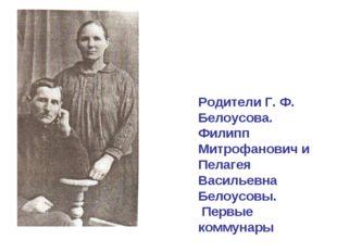 Родители Г. Ф. Белоусова. Филипп Митрофанович и Пелагея Васильевна Белоусовы.
