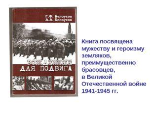 Книга посвящена мужеству и героизму земляков, преимущественно брасовцев, в Ве