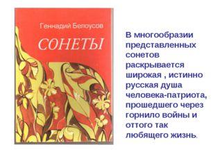 В многообразии представленных сонетов раскрывается широкая , истинно русская