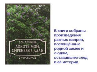 В книге собраны произведения разных жанров, посвящённые родной земле и людям,