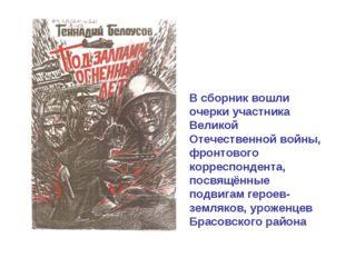 В сборник вошли очерки участника Великой Отечественной войны, фронтового корр