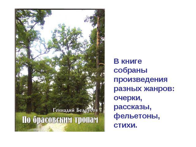 В книге собраны произведения разных жанров: очерки, рассказы, фельетоны, стихи.