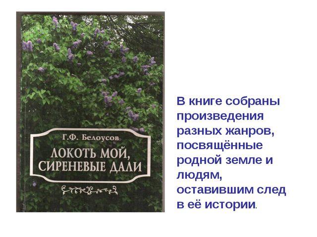 В книге собраны произведения разных жанров, посвящённые родной земле и людям,...