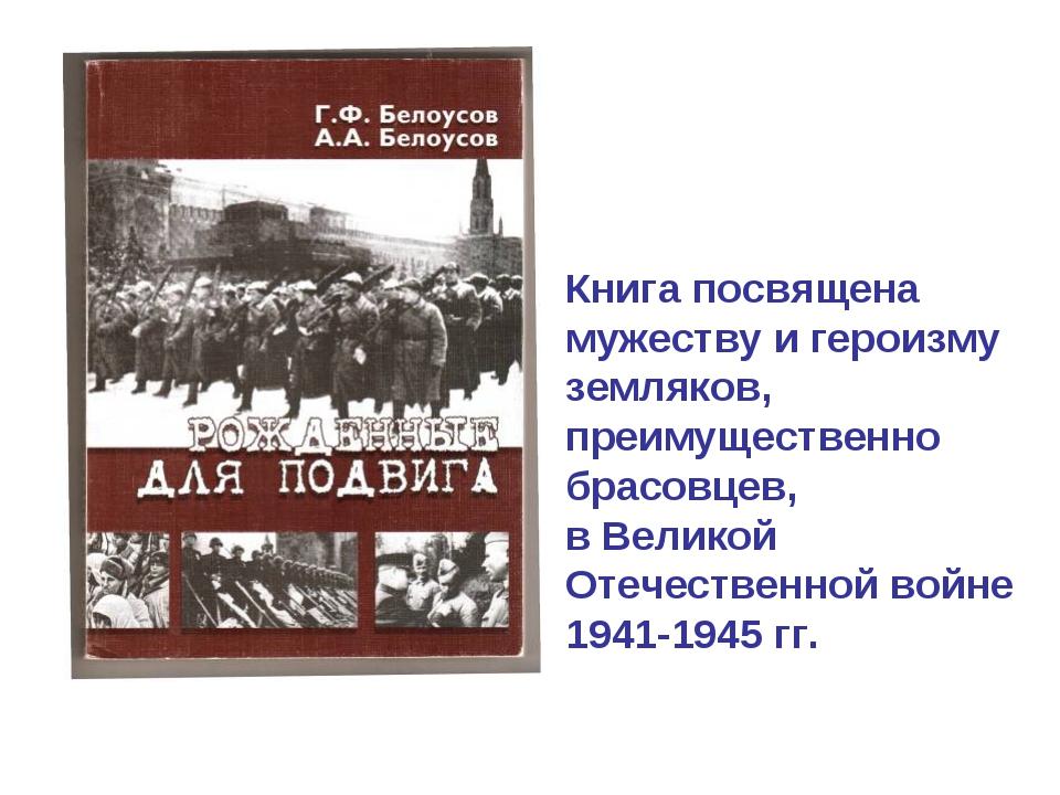 Книга посвящена мужеству и героизму земляков, преимущественно брасовцев, в Ве...