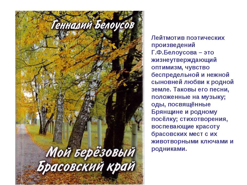 Лейтмотив поэтических произведений Г.Ф.Белоусова – это жизнеутверждающий опти...