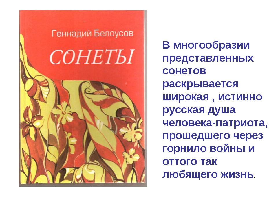 В многообразии представленных сонетов раскрывается широкая , истинно русская...