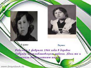 Родилась 3 февраля 1966 года в деревне Табулды Стерлибашевского района. Здесь