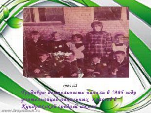 Трудовую деятельность начала в 1985 году учительницей начальных классов в Кун