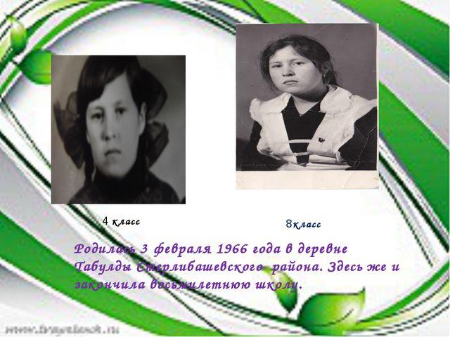 Родилась 3 февраля 1966 года в деревне Табулды Стерлибашевского района. Здесь...