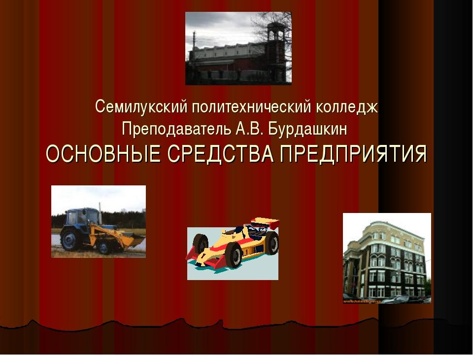 Семилукский политехнический колледж Преподаватель А.В. Бурдашкин ОСНОВНЫЕ СРЕ...