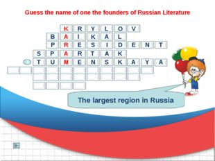 Guess the name of one the founders of Russian Literature The largest region i