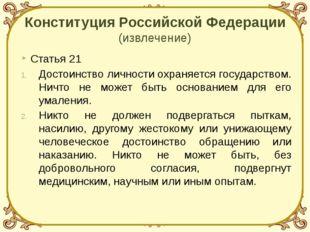 Статья 21 Достоинство личности охраняется государством. Ничто не может быть
