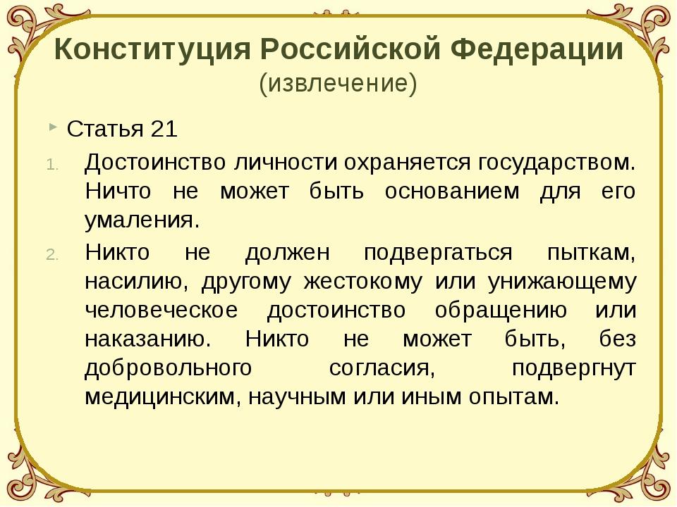 Статья 21 Достоинство личности охраняется государством. Ничто не может быть...