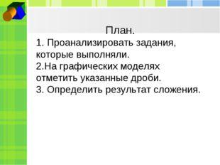 План. 1. Проанализировать задания, которые выполняли. 2.На графических модел