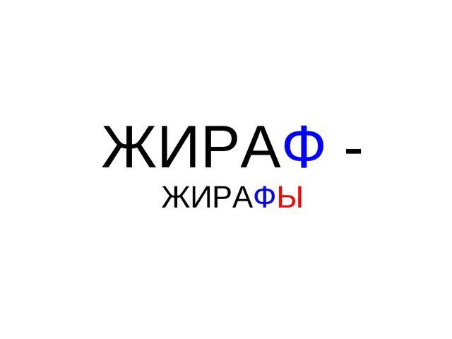 ЖИРАФ - ЖИРАФЫ