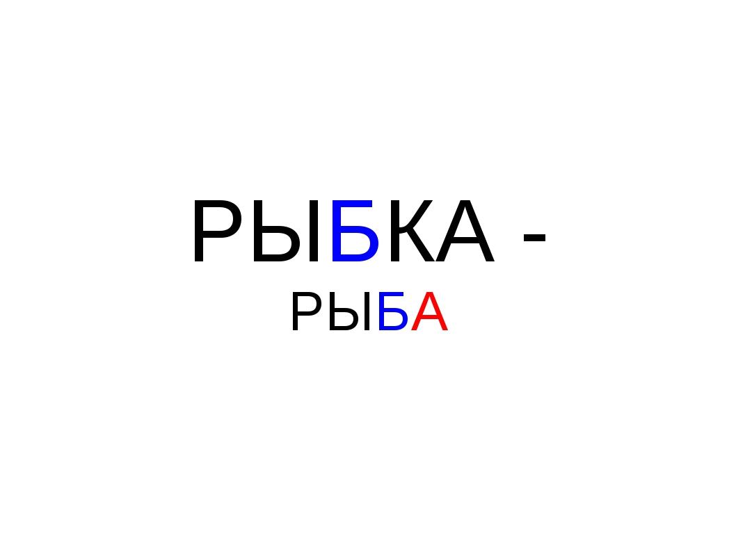 РЫБКА - РЫБА