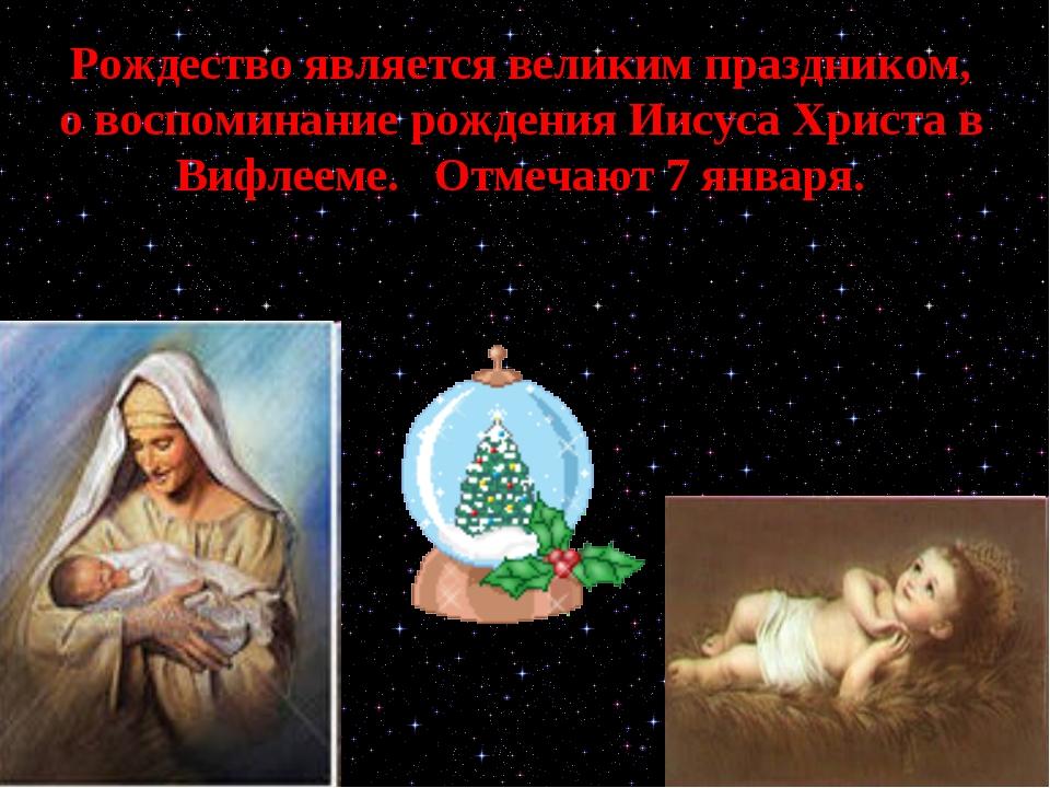 Рождество является великим праздником, о воспоминание рождения Иисуса Христа...