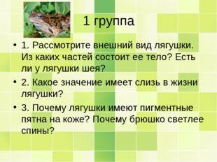 1 группа 1. Рассмотрите внешний вид лягушки. Из каких частей состоит ее тело?
