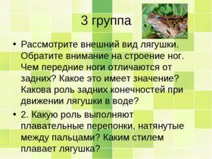 3 группа Рассмотрите внешний вид лягушки. Обратите внимание на строение ног.