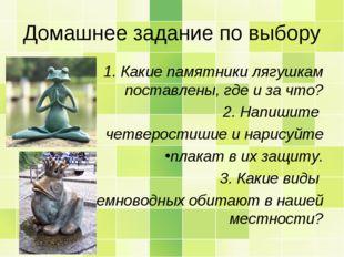 Домашнее задание по выбору 1. Какие памятники лягушкам поставлены, где и за ч