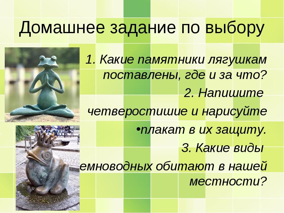 Домашнее задание по выбору 1. Какие памятники лягушкам поставлены, где и за ч...