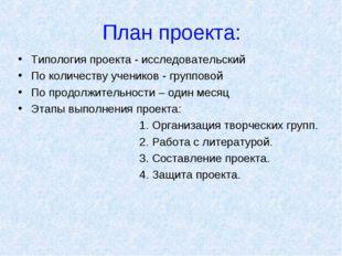План проекта: Типология проекта - исследовательский По количеству учеников -