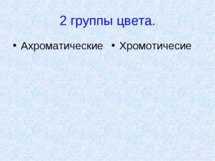 2 группы цвета. Ахроматические Хромотичесие