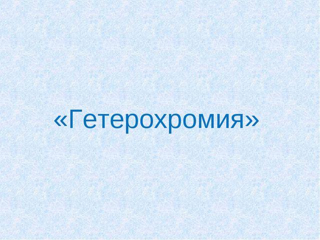 «Гетерохромия»