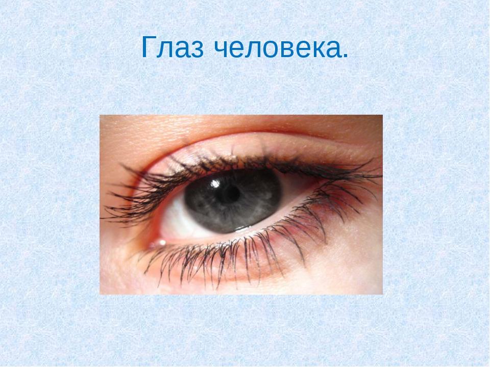 Глаз человека.