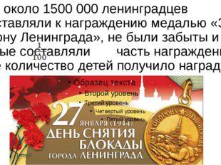Когда около 1500 000 ленинградцев представляли к награждению медалью «За обор