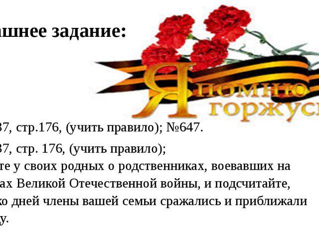Домашнее задание: 1). П.37, стр.176, (учить правило); №647. 2). П.37, стр. 17...