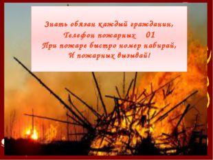 Знать обязан каждый гражданин, Телефон пожарных 01 При пожаре быстро номер на