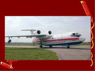 Самолёт МЧС