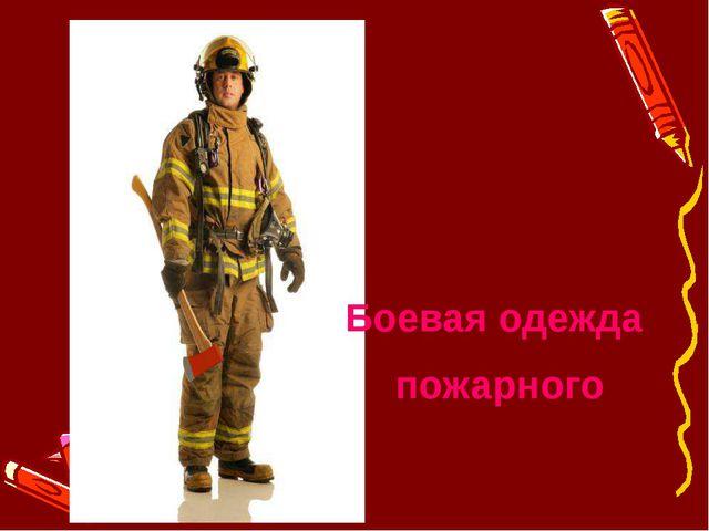 Боевая одежда пожарного