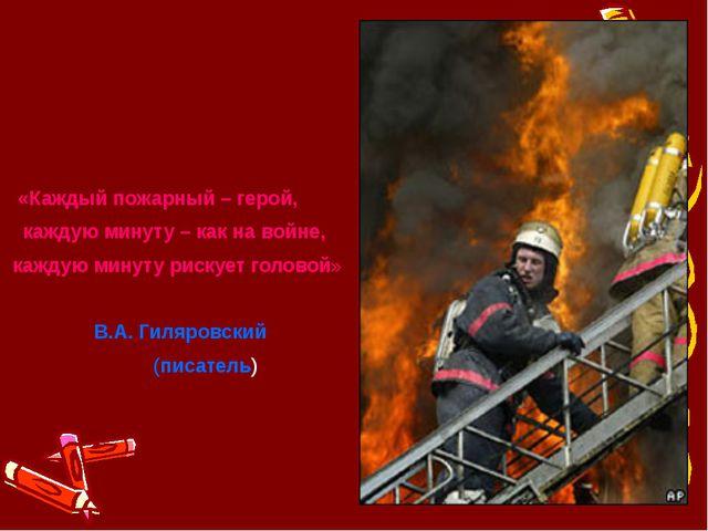 «Каждый пожарный – герой, каждую минуту – как на войне, каждую минуту рискуе...