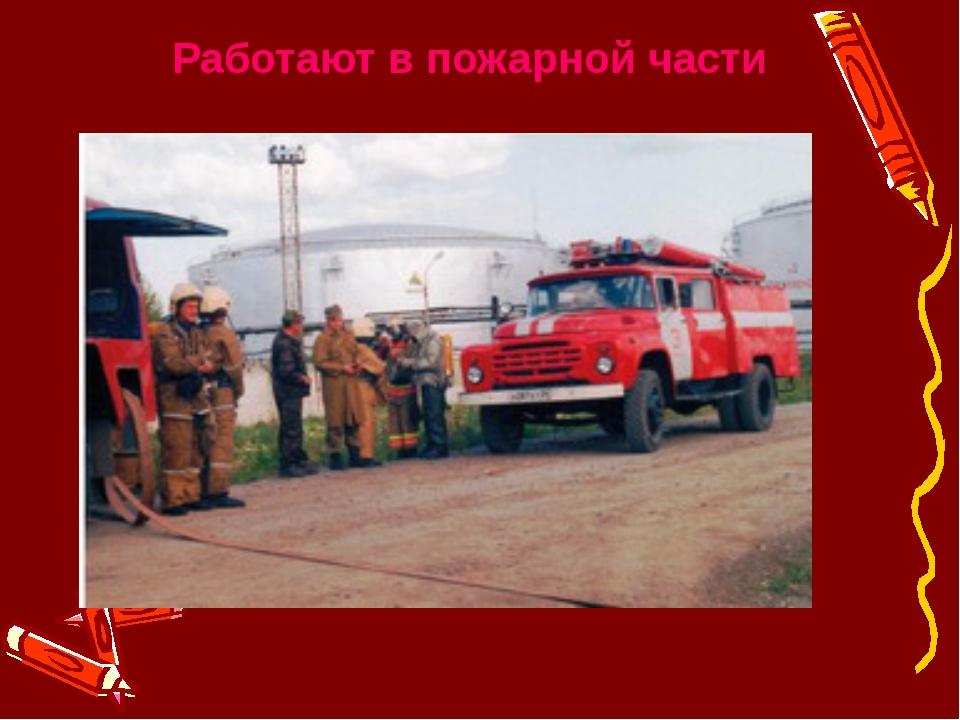 Работают в пожарной части