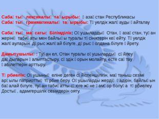 Сабақтың лексикалық тақырыбы: Қазақстан Республикасы Сабақтың грамматикалық