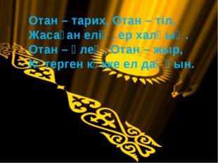 \\mario8\SharedDocs\kz\Назарбаев\Nazarb~1.jpg Отан – тарих, Отан – тіл, Жаса