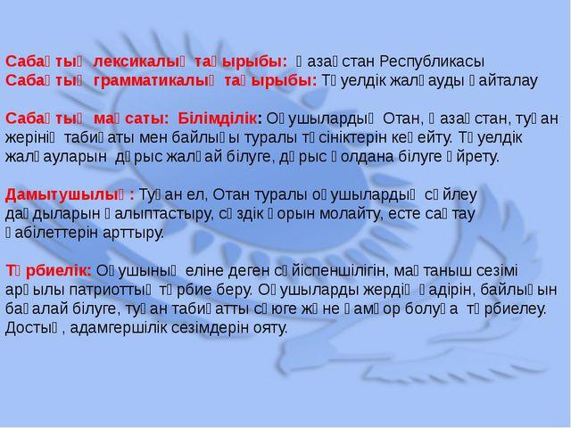 Сабақтың лексикалық тақырыбы: Қазақстан Республикасы Сабақтың грамматикалық...