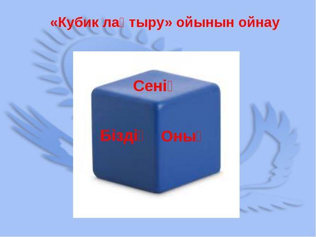 «Кубик лақтыру» ойынын ойнау Біздің Оның Сенің