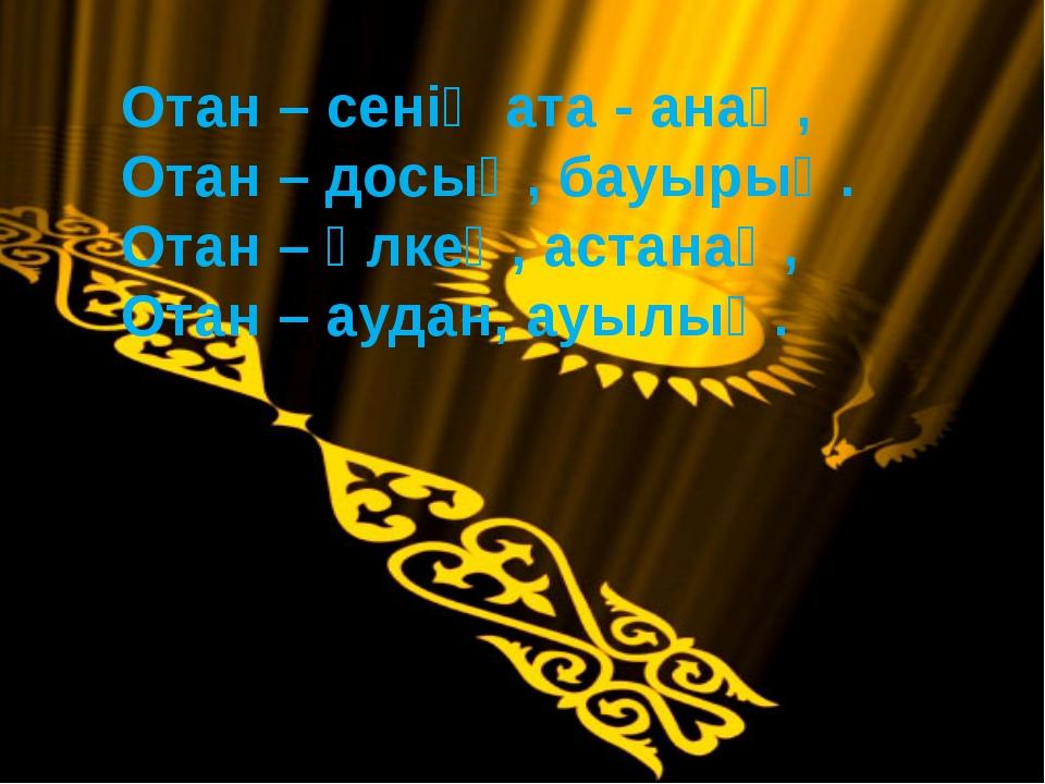 \\mario8\SharedDocs\kz\Назарбаев\Nazarb~1.jpg Отан – сенің ата - анаң, Отан...