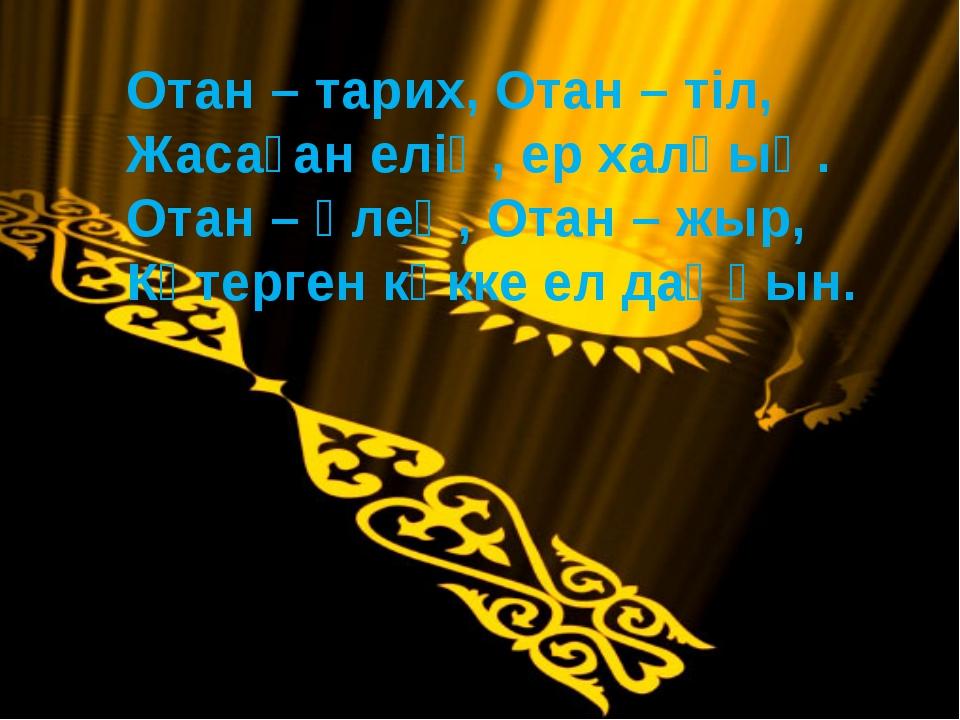 \\mario8\SharedDocs\kz\Назарбаев\Nazarb~1.jpg Отан – тарих, Отан – тіл, Жаса...