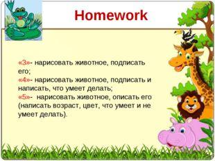 Homework «3»- нарисовать животное, подписать его; «4»- нарисовать животное, п