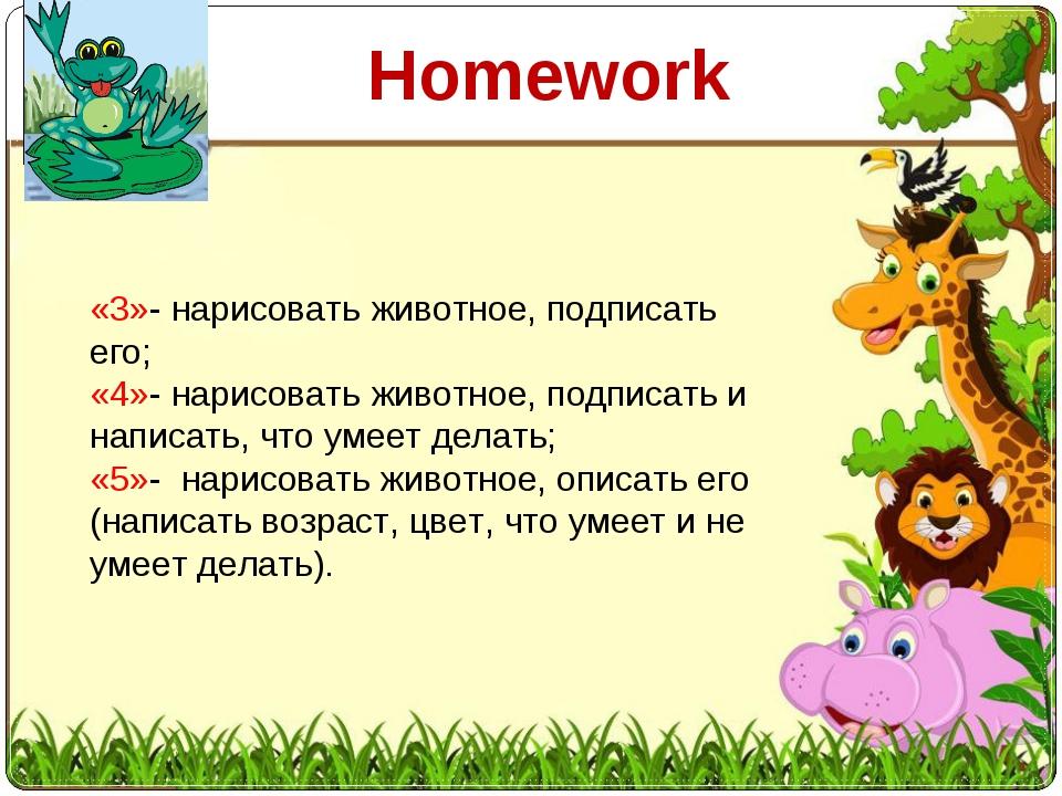 Homework «3»- нарисовать животное, подписать его; «4»- нарисовать животное, п...