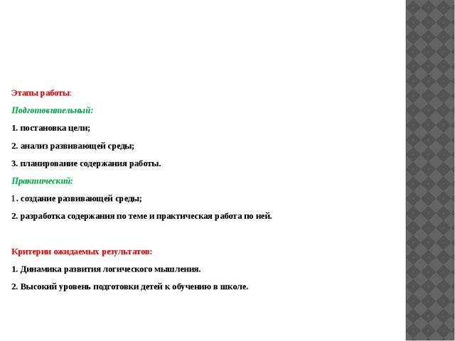 Этапы работы: Подготовительный: 1. постановка цели; 2. анализ развивающей сре...