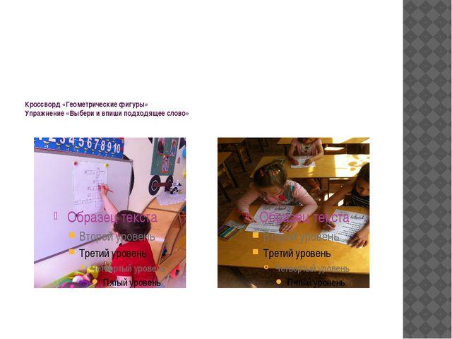 Кроссворд «Геометрические фигуры» Упражнение «Выбери и впиши подходящее слово»