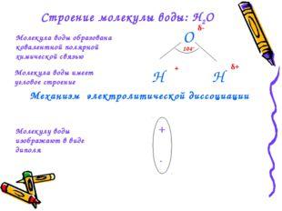 Строение молекулы воды: H2O Молекула воды образована ковалентной полярной хим