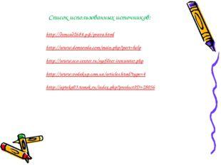 Список использованных источников: http://детсад2684.рф/prava.html http://www
